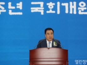 제72주년 국회 개원기념식(2).jpg