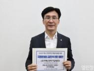 첨부) 김민석_의원_1호_법안_국가재난관리기금법_발의.jpg