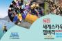 「2023 새만금 세계스카우트잼버리 조직위원회」 출범