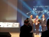 한국공공정책평가협회 이동기 부회장, '제14회 대한민국 장애인문화예술대상 공로상 수상'