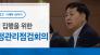 [제17차 긴급 재정관리점검회의] 2020년 3차 추경 예산 집행 계획