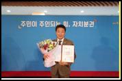 한국공공정책평가협회 박문석 연구위원, '제7회 지방자치의 날' 국회의장상 수상